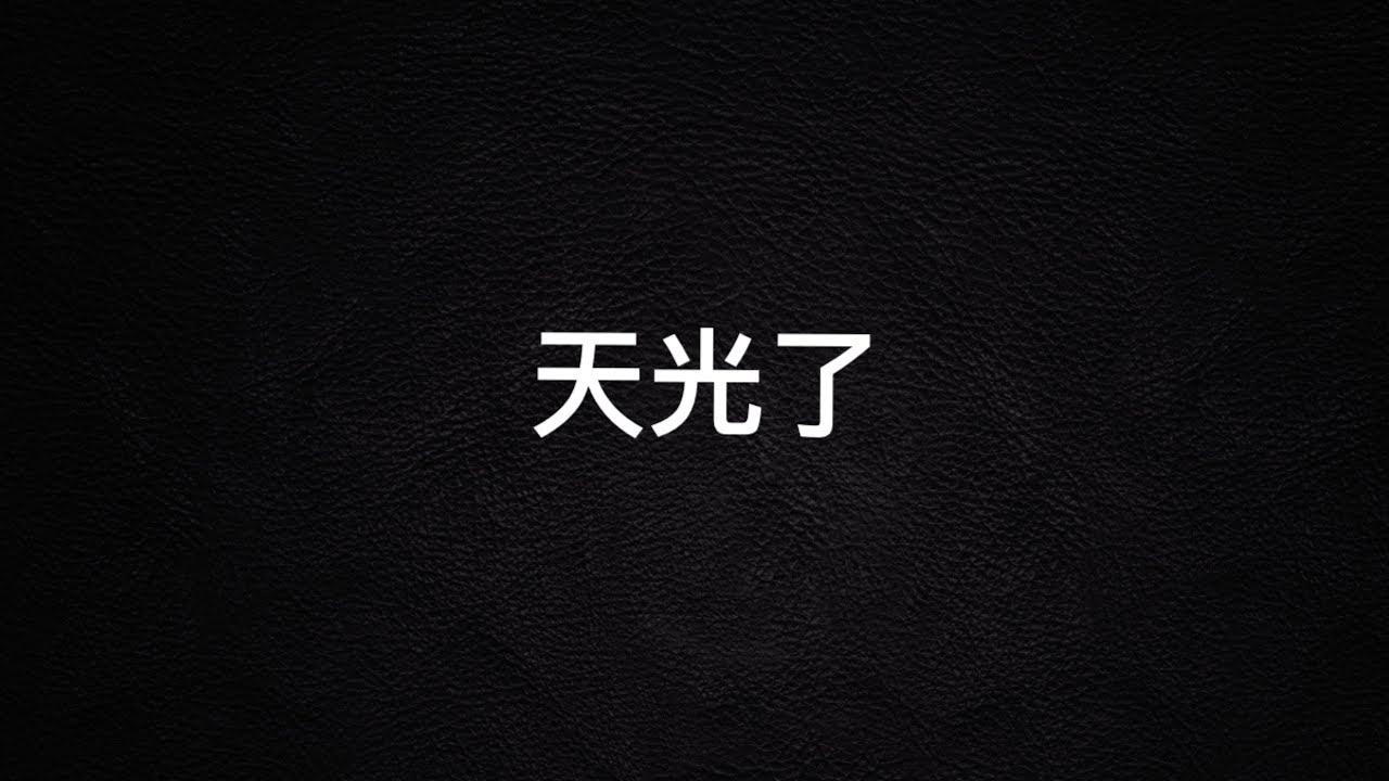 RubberBand - 天光了 - YouTube
