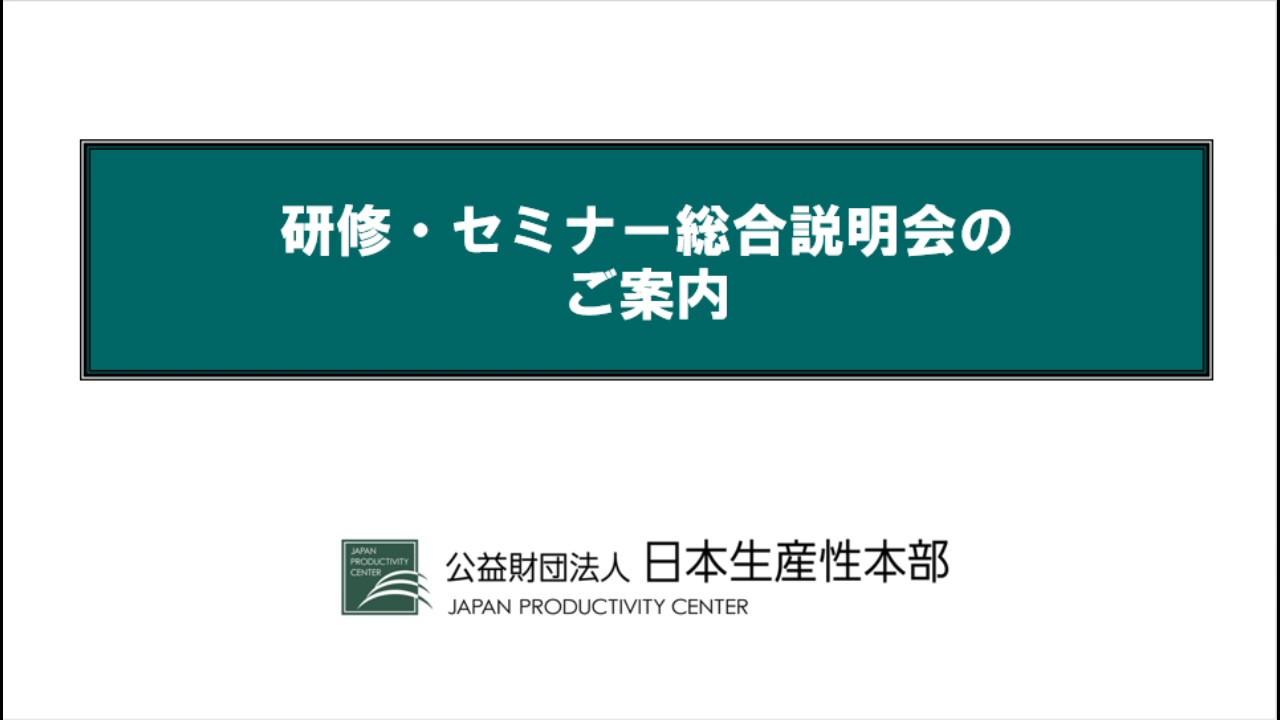研修・セミナー総合説明会のご案内_日本生産性本部