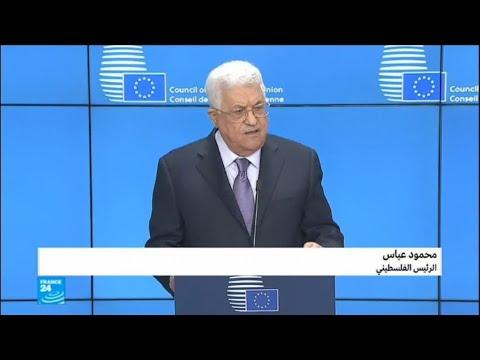 عباس يطالب الأوروبيين بالاعتراف بدولة فلسطين  - نشر قبل 4 ساعة