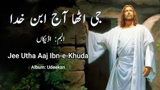 Video Easter Geet - Jee Utha Aaj Iban e Khudaa - Urdu/Hindi Masihi Geet - Album Udeekan download MP3, 3GP, MP4, WEBM, AVI, FLV Juli 2018