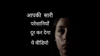 Best Inspirational Video in Hindi Motivational Video in Hindi