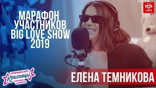 Елена Темникова | Марафон Участников Big Love Show 2019