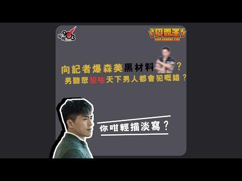 《你知道唔知道有人掛住你》向記者爆森美黑材料?! 男聽眾犯咗天下男人都會犯嘅錯?