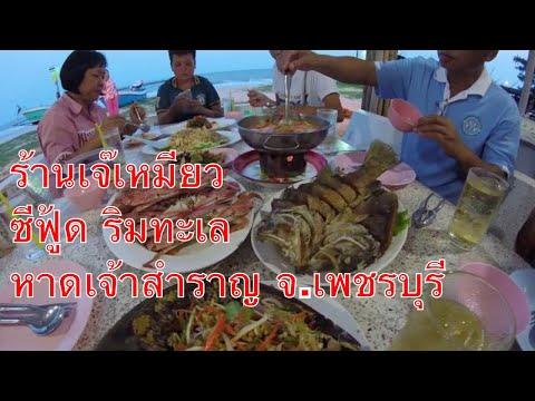 ร้านเจ๊เหมียว ซีฟู้ด ริมทะเล หาดเจ้าสำราญ จ.เพชรบุรี
