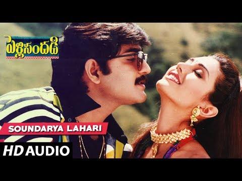 Pelli Sandadi - Soundarya lahari song | Srikanth | Ravali | Telugu Old Songs