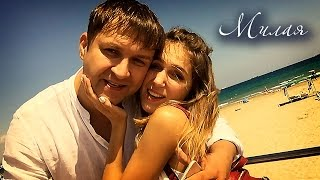 Смотреть клип Дмитрий Прянов - Милая