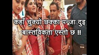 chakka panja 2 full movie मा के छ??? हेर्नुहोस !!movie review