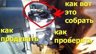 видео Карбюратор,ремонт карбюратора