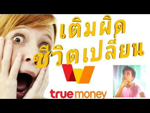 เติมเงินเข้า True Wallet เติมผิดแก้ไขยากมาก ระวังให้ดีนะ