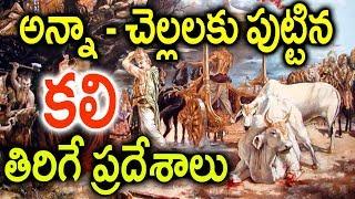 అన్నా - చెల్లలకు పుట్టిన కలి తిరిగే ప్రదేశాలు | Vedas say about Kali Yuga | Kali Yugam Unknown Facts thumbnail
