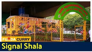 Funda Curry | Signal School - A school every one needs to know about | Teachers Day Special