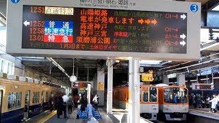 【1分間隔ダイヤ?】阪神本線 西宮駅の場合