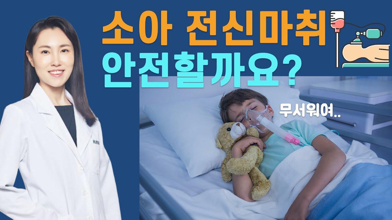 4세미만 소아 전신마취, 안전할까요??