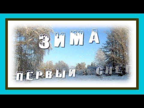 Зима, первый снег, красивые зимние пейзажи и стихи