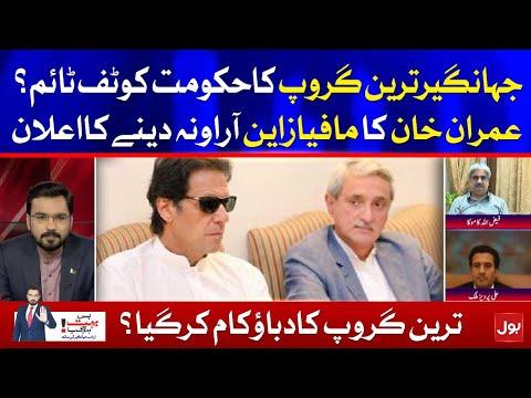Jahangir Tareen Group - Imran Khan's Big Announcement