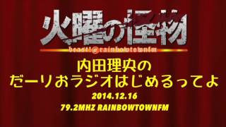 レインボータウンFMの火曜BEAST!!(毎週火曜日20時から放送)のファンで...