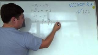 Задача №126. Алгебра 7 класс Макарычев.