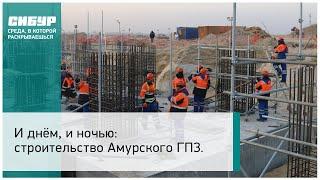 Ход строительства Амурского ГПЗ в августе 2018 года