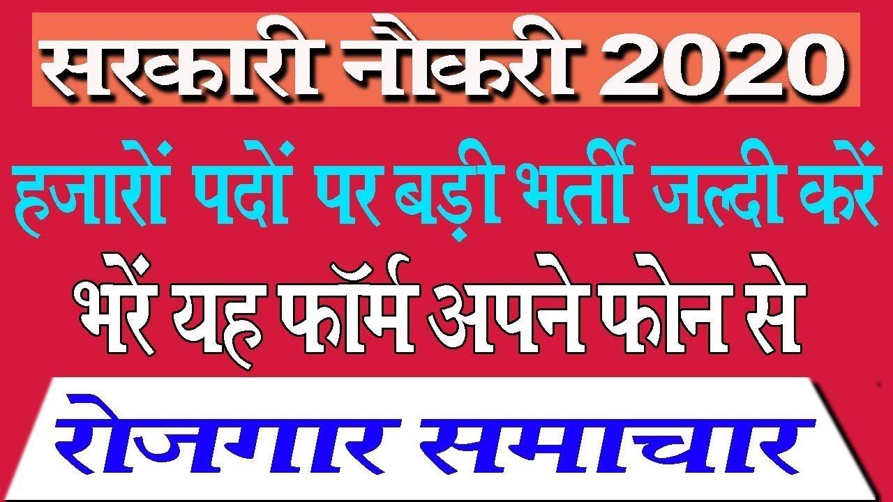 Sarkari Naukari   रोजगार समाचार   Bumper bharti Apply Now   Government Job.