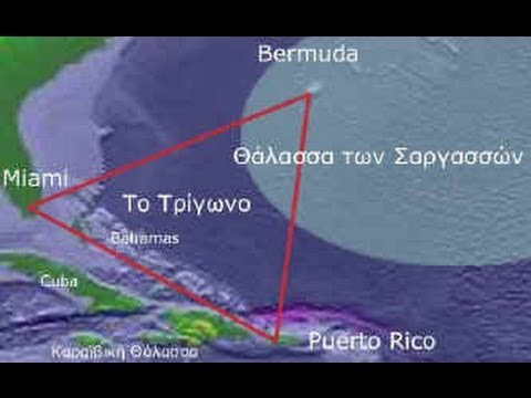Το τρίγωνο των Βερμούδων - Bermuda Triangle | Documentary