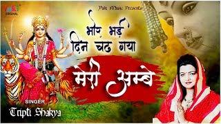 Mata ki Aarti by Tripti Shakya.mp3