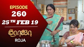 ROJA Serial | Episode 260 | 25th Feb 2019 | Priyanka | SibbuSuryan | SunTV Serial | Saregama TVShows