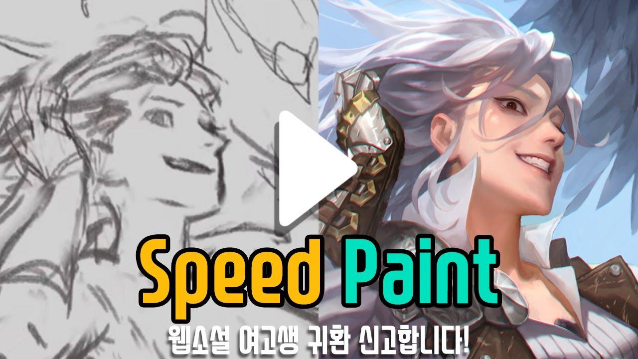 [SpeedPaint] 웹소설 표지외주 작업 진행과정! 여고생 귀환 신고합니다!