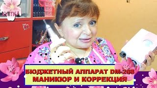 ДЛЯ МАНИКЮРА и коррекции НОГТЕЙ аппарат DM-208