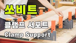목공 클램프 작업에는 SOBIT 클램프 서포트!