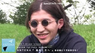 ANTENA 1st Full Album「風吹く方へ」特典トレーラー 一般店編