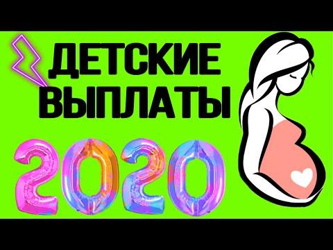 Выплаты на детей в России 2020 (Выплаты за третьего ребенка в 2020 году)