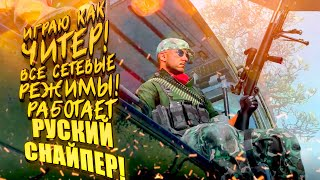 ИГРАЮ КАК ЧИТЕР! - ВСЕ СЕТЕВЫЕ РЕЖИМЫ! - РУССКИЙ СНАЙПЕР В Call of Duty: Cold War смотреть онлайн в хорошем качестве бесплатно - VIDEOOO