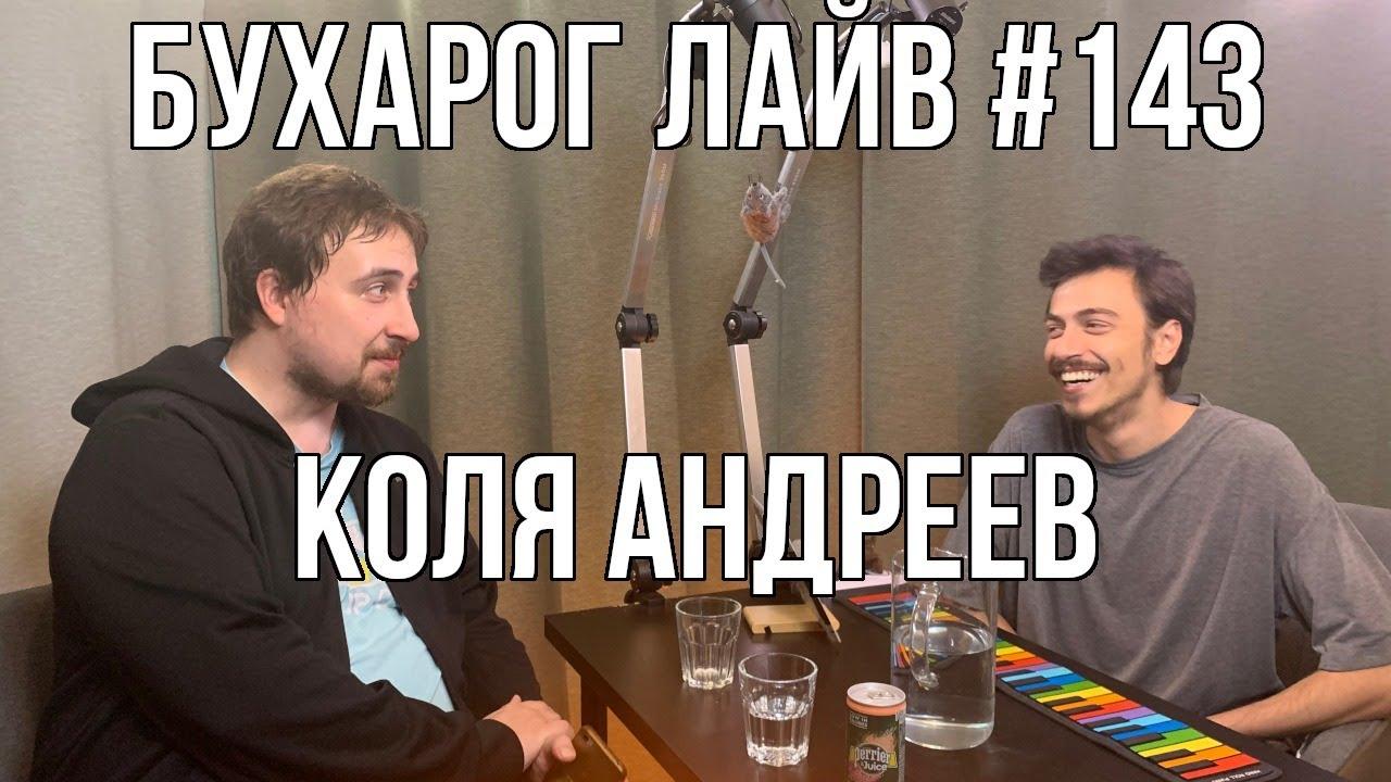 Бухарог Лайв #143: Коля Андреев