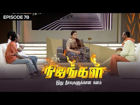 Nijangal with kushboo is a reality show to sort out untold issues. Here is the episode 78 of #Nijangal telecasted in Sun TV on 27/01/2017. Truth Unveils to Kushboo - Nijangal Highlights ... To know what happened watch the full Video at https://goo.gl/FVtrUr  For more updates,  Subscribe us on:  https://www.youtube.com/user/VisionTimeThamizh  Like Us on:  https://www.facebook.com/visiontimeindia