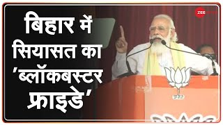 Bihar Election: PM Narendra Modi ने आज से शुरु किया 'Mission Bihar' | Bihar Assembly election 2020