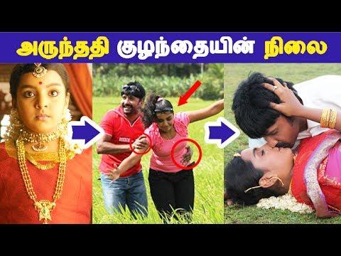 அருந்ததி குழந்தையின் தற்போதைய நிலை | Tamil Cinema News | Kollywood News | Latest Seithigal