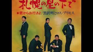 1969.04 作詞:星野哲郎 作曲:中川博之 編曲:井上忠也 「君からお行き...