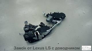 Правильные доводчики дверей Toyota Lexus
