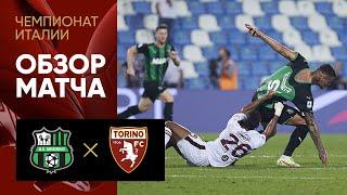 Сассуоло  0-1  Торино видео