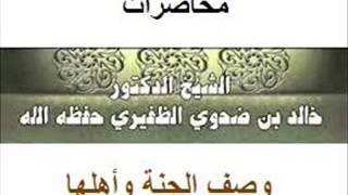 وصف الجنة وأهلها  محاضرة الشيخ خالد بن ضحوي الظفيري