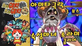 요괴워치2 원조 본가 신정보 & 공략 - 아미타극락 3보스 숙성마녀 소라미 클리어 [부스팅TV] (3DS / Yo-kai Watch 2)