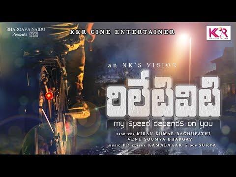 Relativity short film 2018| KKR CINE ENTERTAINER| Director NK | Producer KIRAN KUMAR RAGHUPATHI