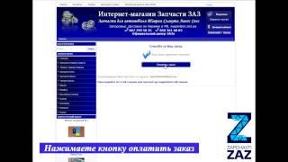 Оплата заказа в Запчасти ЗАЗ через Приват24