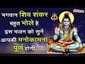 Bhole Bhandari Bhajan - Aaj somvaar hai - Shiv Song - Ganga Bhakti