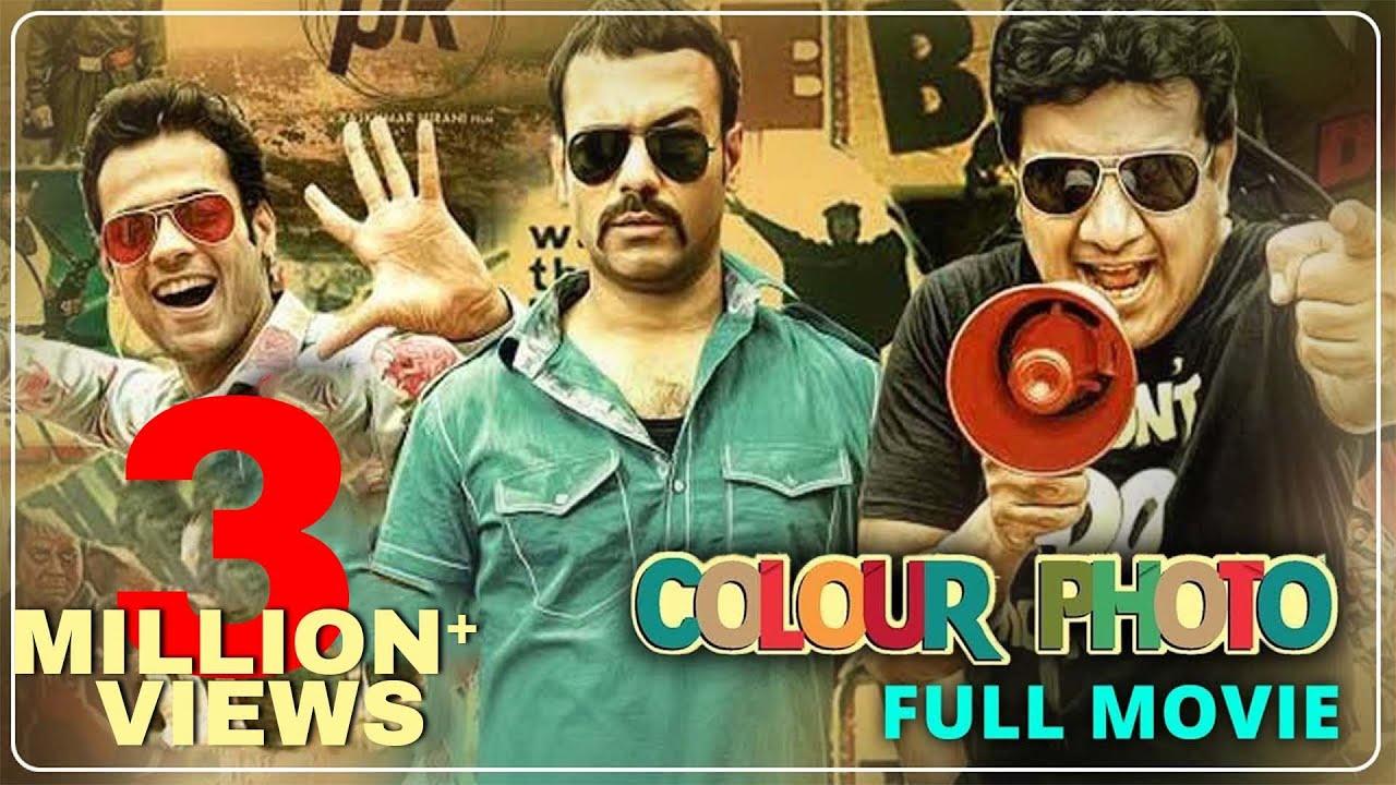 Download Colour Photo Hyderabadi Full Comedy Movie HD   Gullu Dada, Aziz Naser, Shehbaaz Khan   Silly Monks