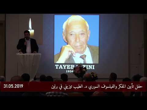 حفل تأبين المفكر والفيلسوف السوري الراحل د. الطيب تيزيني