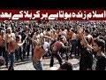 Islam Zinda Hota Hai Har Qarbala Ka Baad - Headlines and Bulletin - 09:00 PM - 1 October 2017