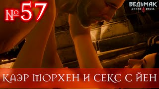 The Witcher 3 [УРОДЕЦ EPISODE 2] #57 СНОВА СЕКС С ЙЕН