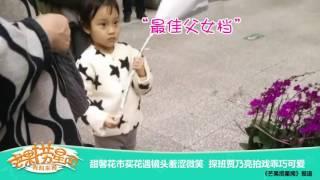 《芒果捞星闻》 Mango Star News:甜馨花市买花遇镜头羞涩微笑【芒果TV官方版】
