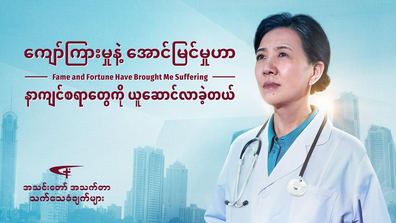 2020 Myanmar Christian Testimony | ကျော်ကြားမှုနဲ့ အောင်မြင်မှုဟာ နာကျင်စရာတွေကို ယူဆောင်လာခဲ့တယ်